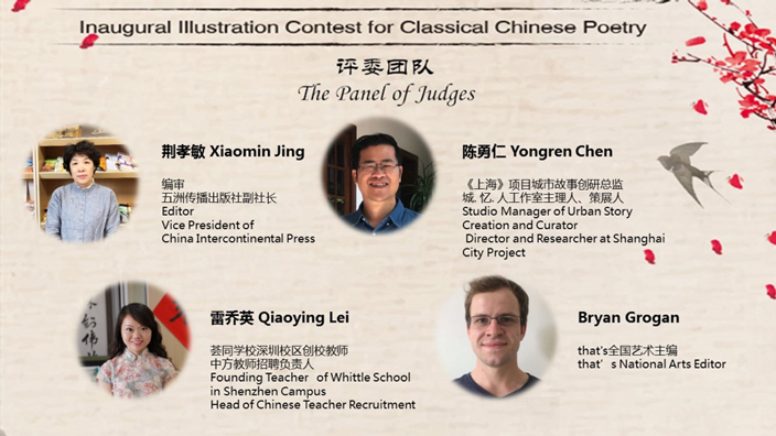 Vote Now in Our Inaugural Chinese Poetry Illustration Contest!