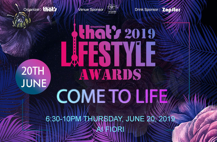 2019 That's Shanghai Lifestyle Awards Tickets on Sale Now