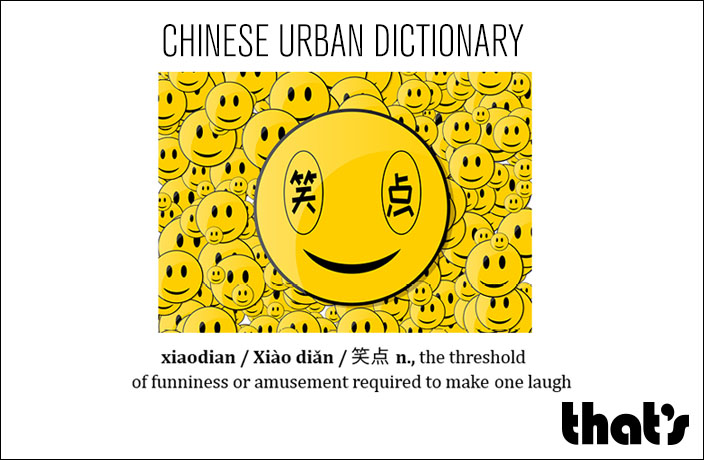 Chinese Urban Dictionary: Xiaodian