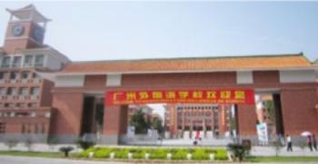 International Department of Guangzhou Foreign Language School