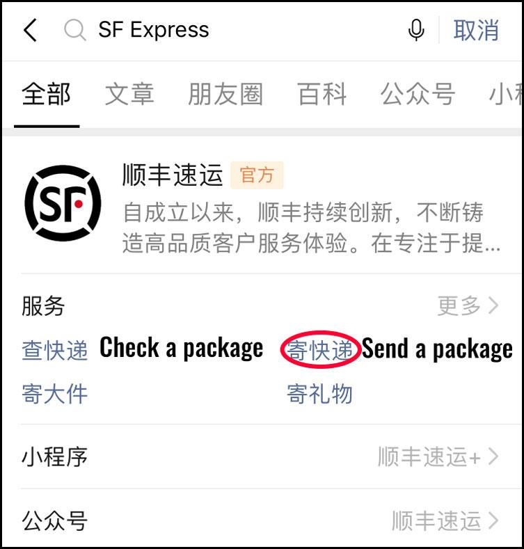 sf-express-wechat-1.jpg