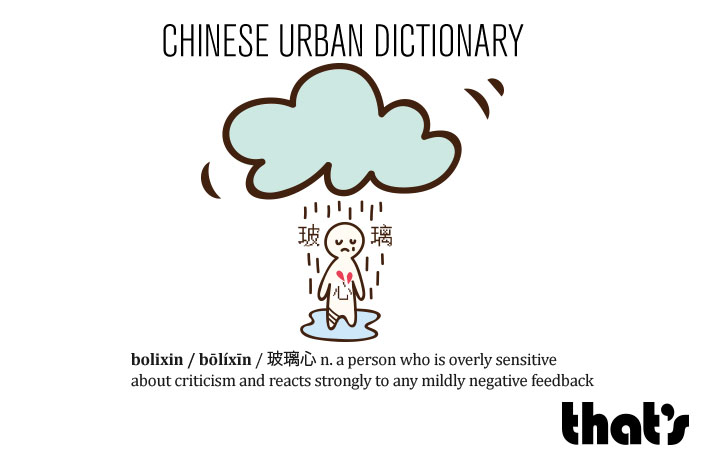 Chinese Urban Dictionary: Bolixin
