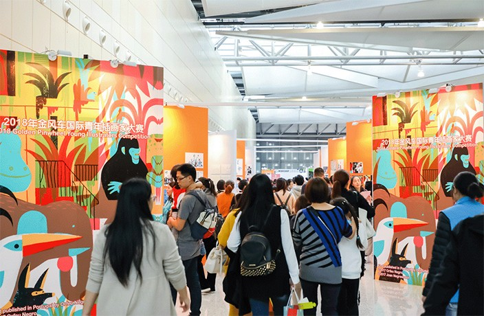 Get Your Tickets to The 7th Annual Children's Book Fair in Shanghai