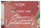 Chinese Valentine's Day at Alla Torre