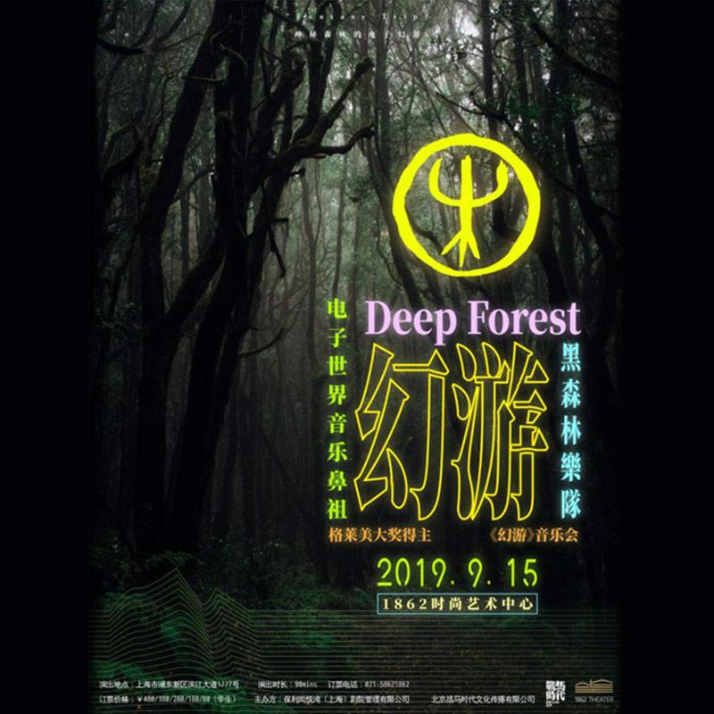 DeepForest800.jpg