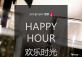 Happy Hour at Justgrapes