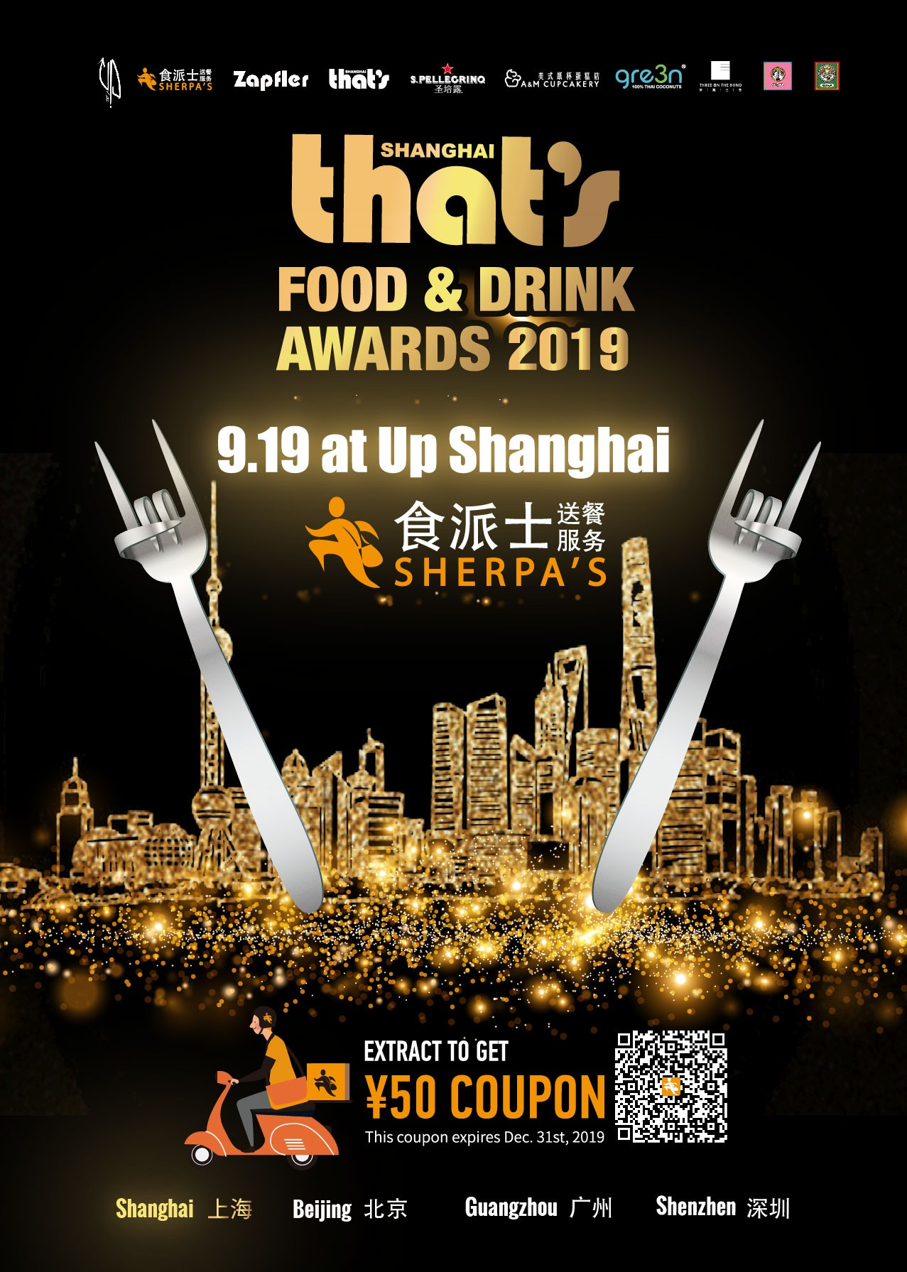 2019 That's Shanghai Food & Drink Awards Tickets on Sale Now!