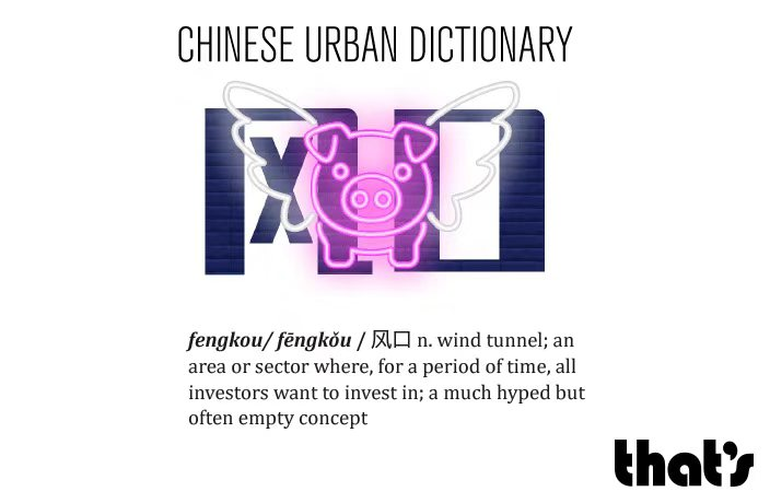 Chinese Urban Dictionary: Fengkou