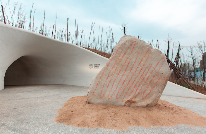 The Gallery Under a Hebei Sand Dune
