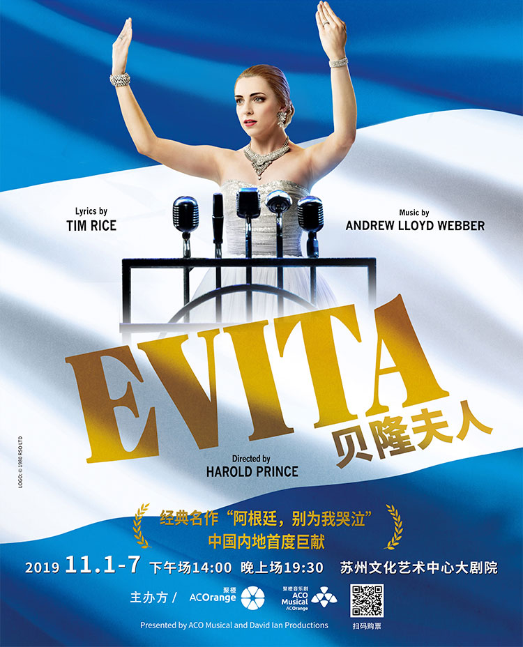 Acclaimed Musical 'Evita'is Coming to Suzhou!