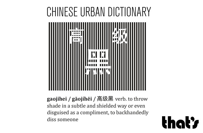 Chinese Urban Dictionary: Gaojihei