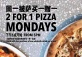 2 for 1 Pizza Mondays at Jing-A Taproom