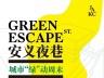 Green Escape Night Market