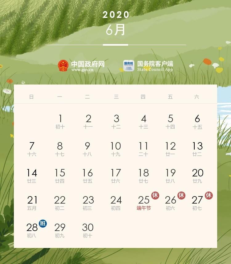 China Public Holidays Dragon Boat Festival June 2020 dragonboat duanwujie