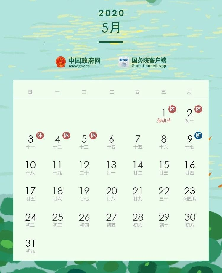 China Public Holidays Labor Day May Day May 2020