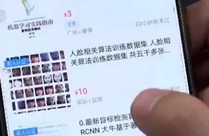 5,000 Facial Images Illegally Sold for Just ¥10 on Chinese Internet