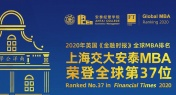 Antai College of Economics & Management Ranks #37 in 2020 FT Global MBA Rankings
