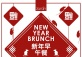 Chinese New Year Brunch @ Zarah