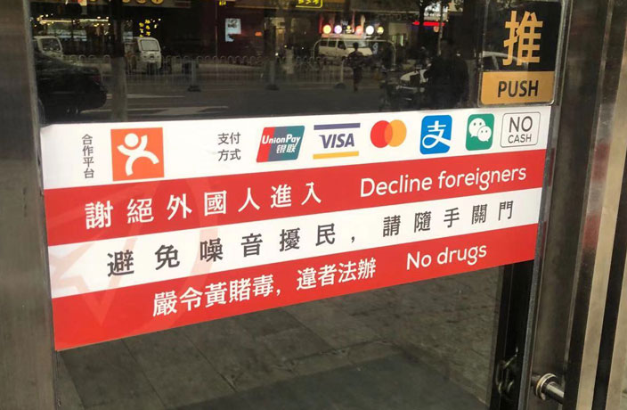 banned-from-guangzhou-bar-sign-removed1.jpg