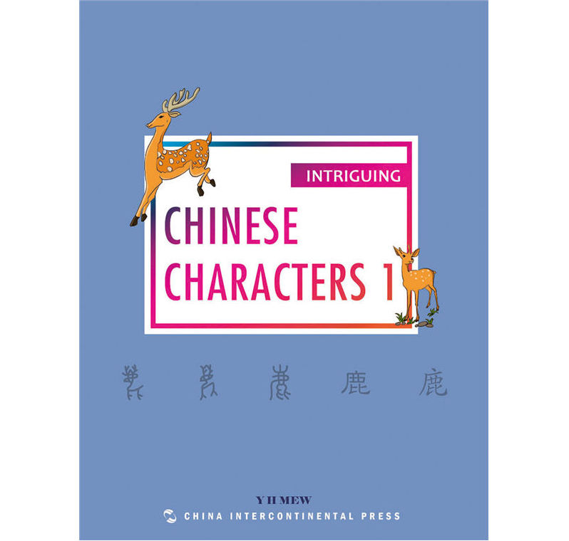 4 Books Great for Young Chinese Language Learners