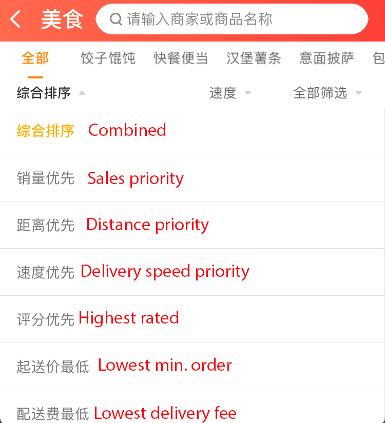 meituan-step-5-delivery.jpg