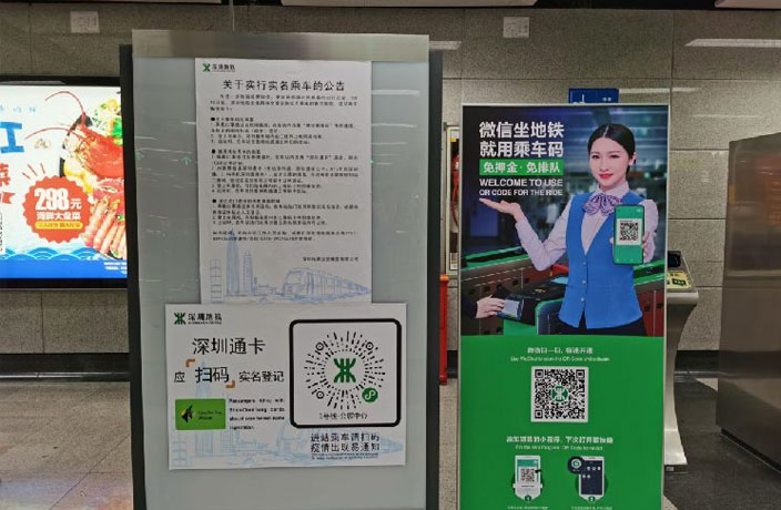 Shenzhen Metro Implements Real-Name Registration For All Riders