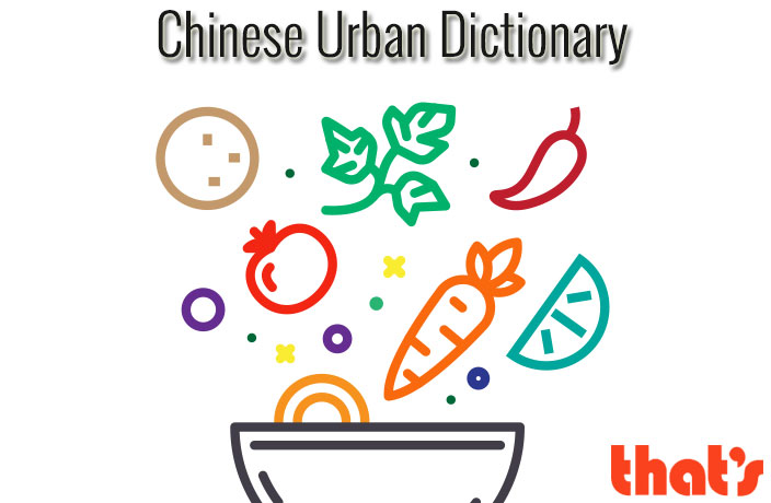 Chinese Urban Dictionary: RongGeng