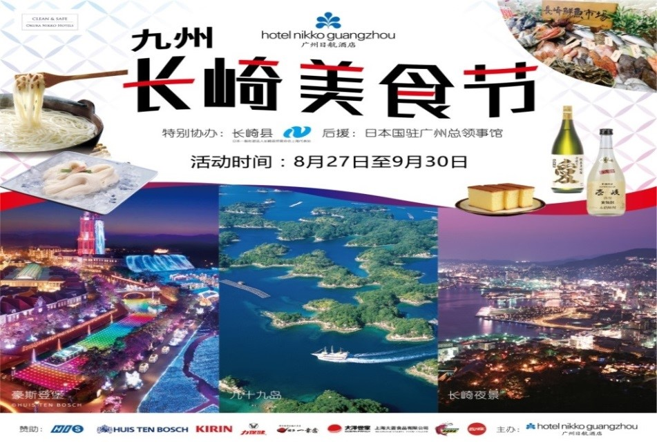 Join This Epic Japanese Food Festival at Hotel Nikko Guangzhou