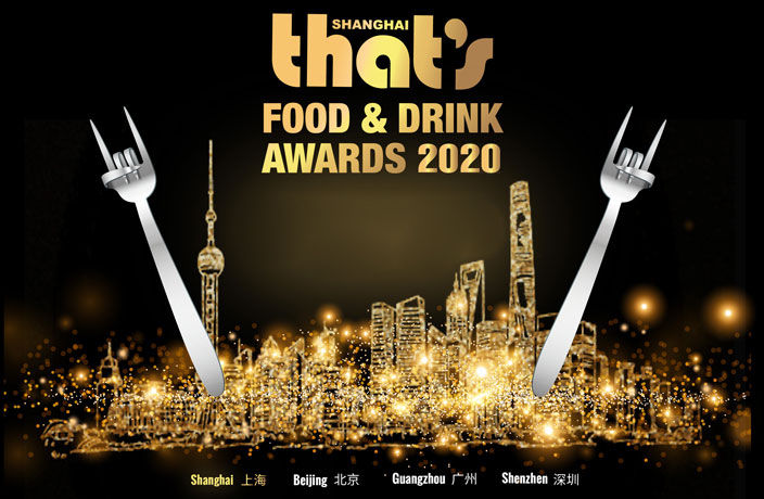 That's Shanghai 2020 Food & Drink Awards Nominations Now Open!