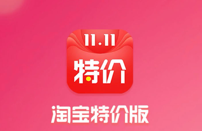 Taobao's 'Special Value' App is Selling Products for ¥1