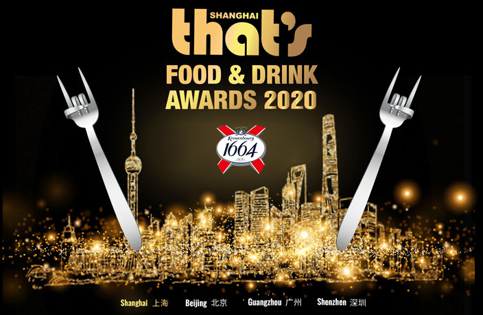 Last Chance to Get Tickets to the That's Food & Drink Awards!