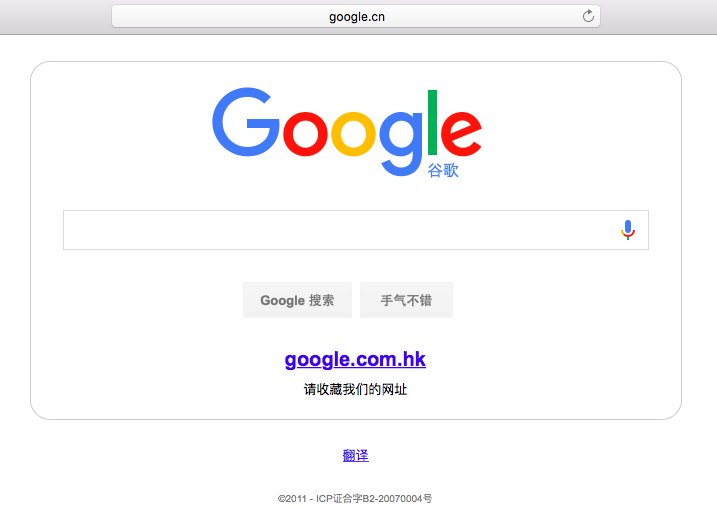 google-china-website.png