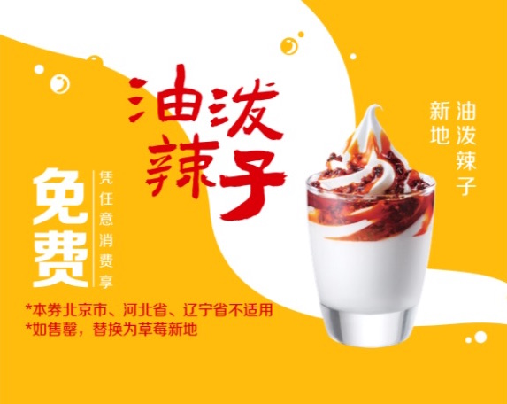 Chili on Ice Cream? Yes! And More Fun Creations for McDonalds Members