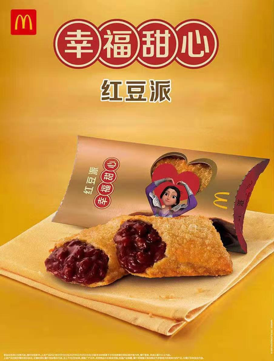 mcdonalds-red-bean-pie.jpeg