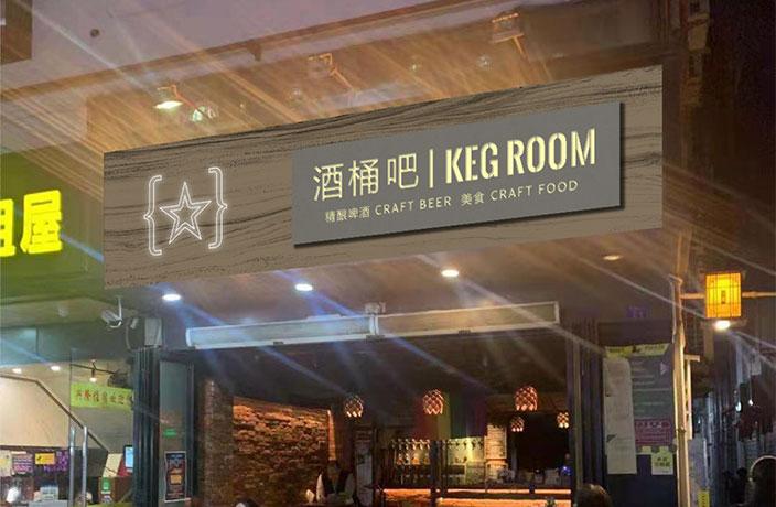 Keg Room Opening in Shuiwei