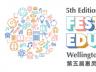 Wellington College China's Festival of Education