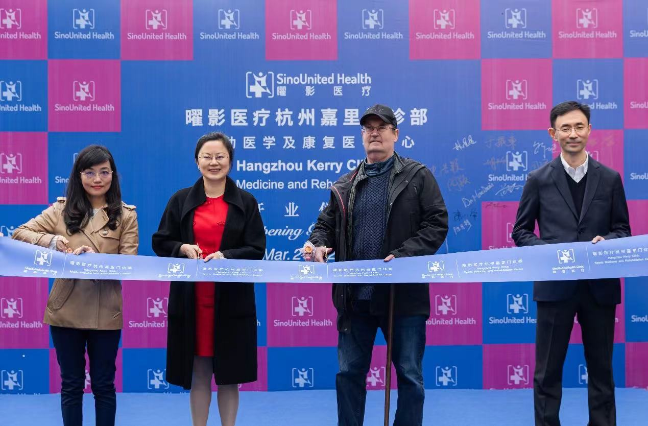 SinoUnited Health Brings International Medical Care to Hangzhou