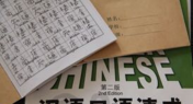 Changes to HSK Exams Coming Soon! 3 Things You Should Know