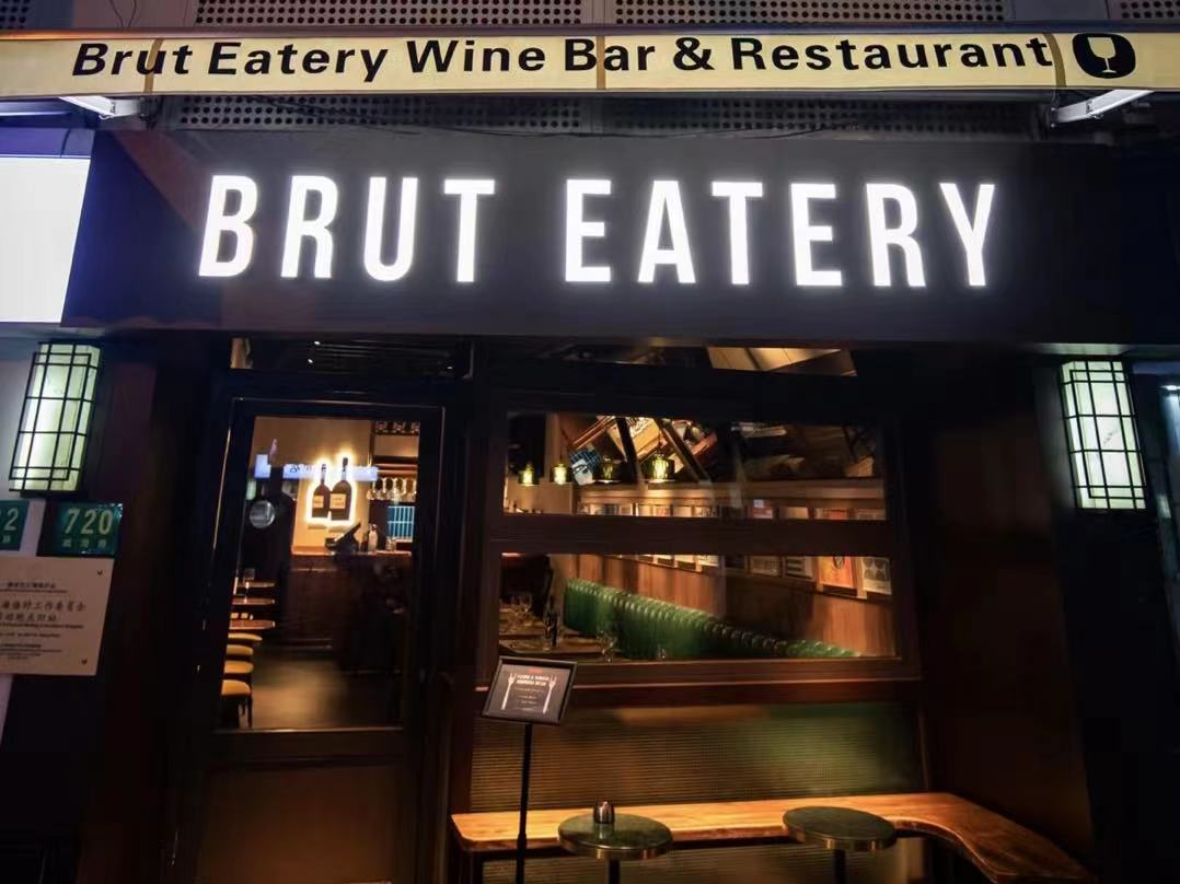 Brut Eatery's Newest Jing'an Location Offers a Special 5/20 Menu
