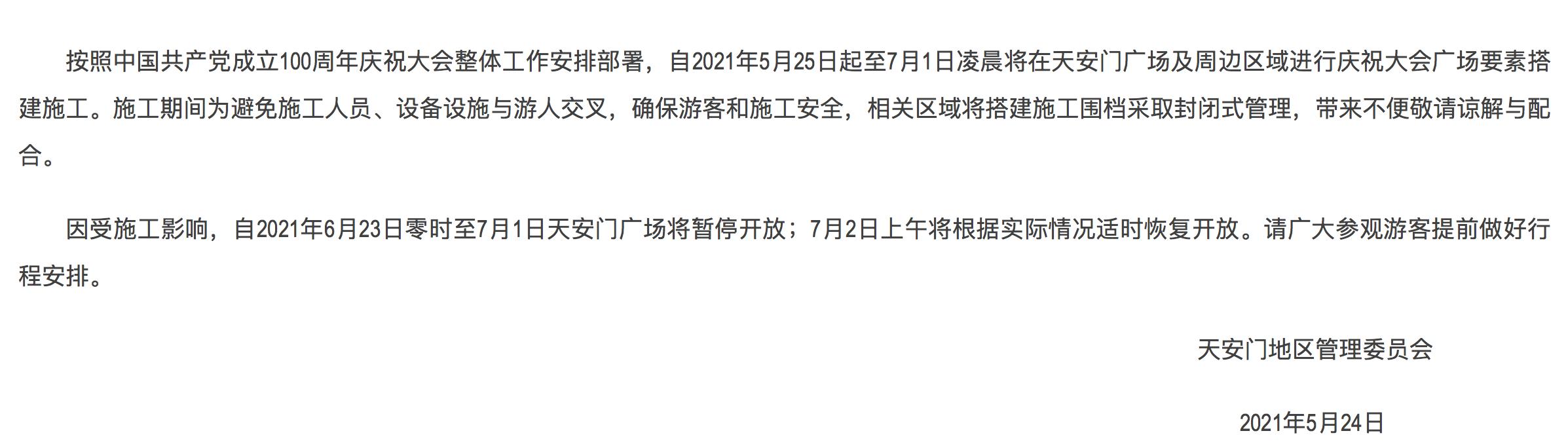 Tiananmen-Closure.png