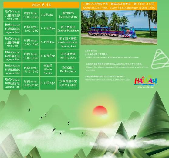 dragon-boat-festival-sheraton.png