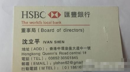 Shanghai man charged with fraud bigamy after posing as hsbc shens hsbc business card reheart Images
