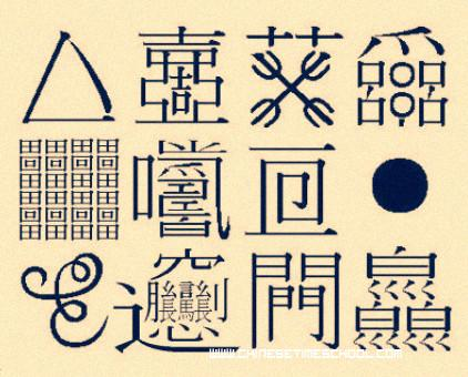 Ancient Chinese Characters