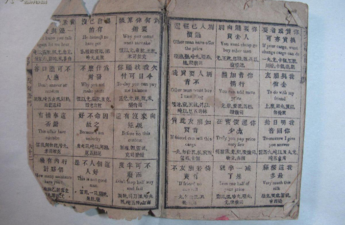150-Year-Old Book Shows People Studied Chinglish During Qing Dynasty