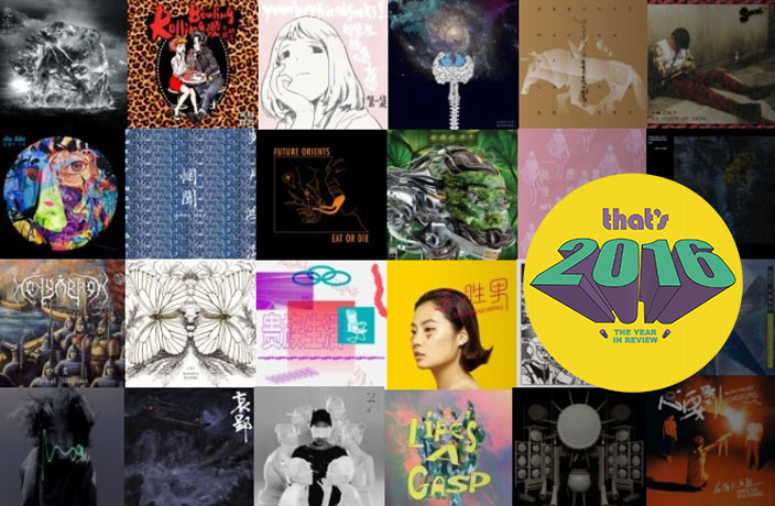2016's Best Albums from Mainland China