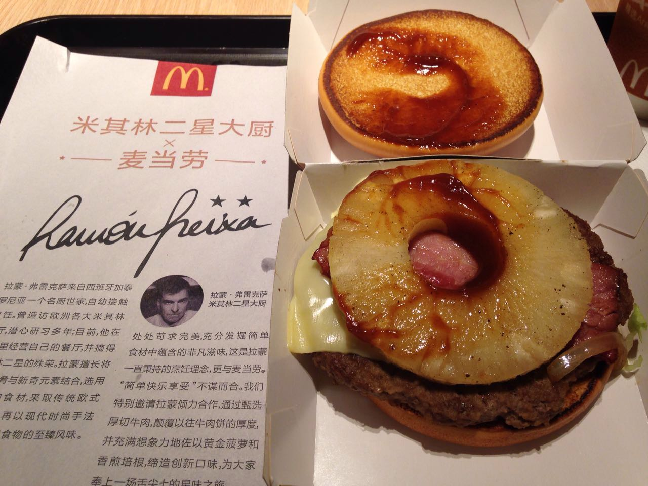 McDonald's Michelin Star Burgers