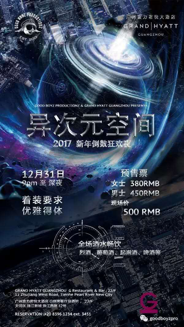 Grand Hyatt Guangzhou New Year's Eve Party at G Bar (Grand ...