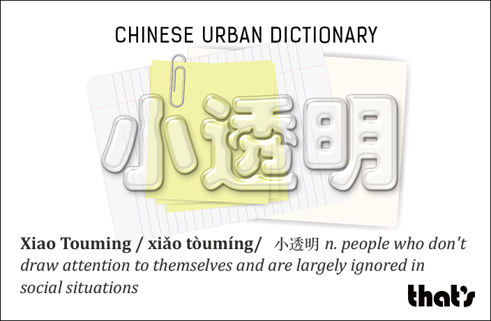 Chinese Urban Dictionary: Zhanan – That's Shanghai