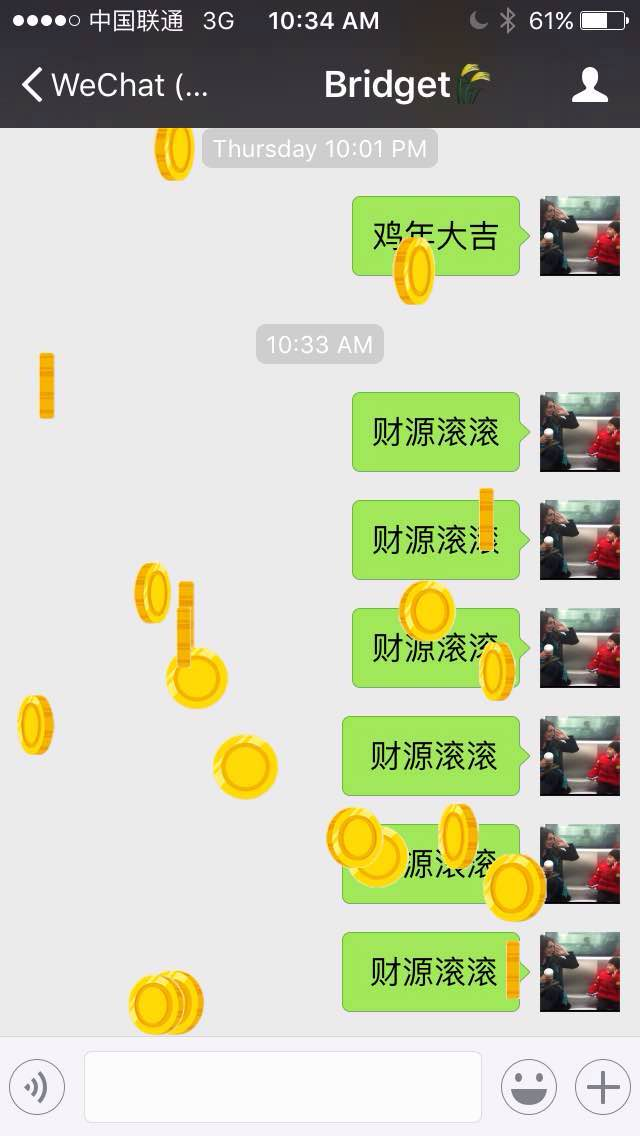 Falling words wechat effects WeChat