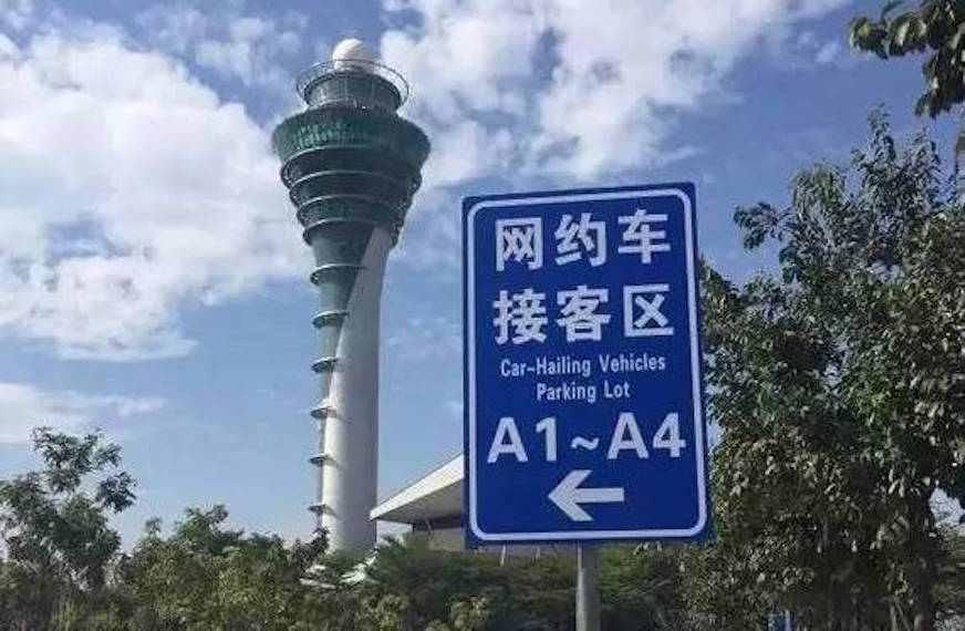 Guangzhou's Baiyun Airport Makes it Harder to Use Car-Hailing Apps